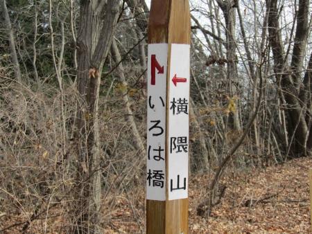 181216横隈山 (9)s