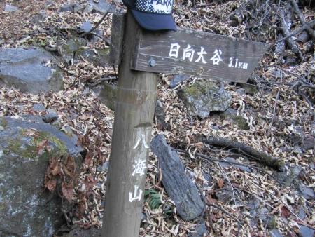 181219両神山 (9)s