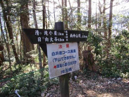 181219両神山 (16)s