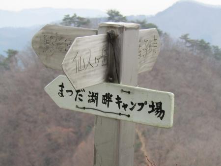 181222赤雪山~仙人ヶ岳 (26)s