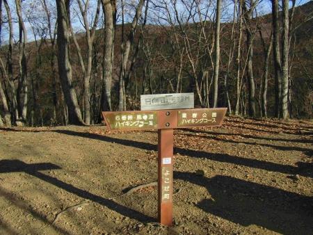 190120日向山~丸山~ツツジ山 (6)s