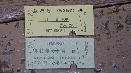 190120日向山~丸山~ツツジ山 (36)s