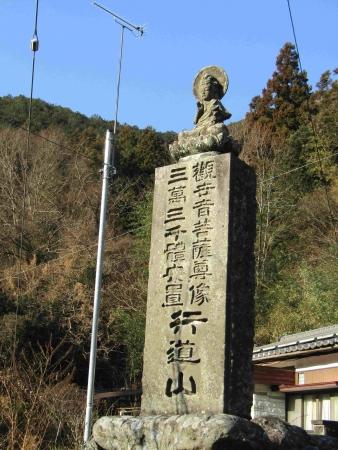 190126行道山~両崖山~足利駅 (3)s