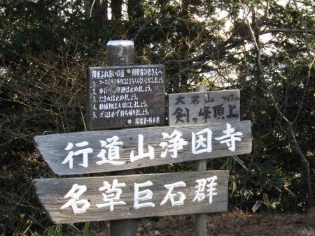 190126行道山~両崖山~足利駅 (16)s