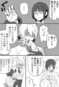 ヨシュアとガイナ3