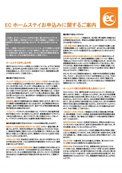 EC homestay (1)_Page_1