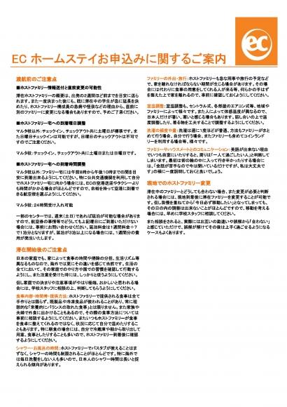 EC homestay (1)_Page_2