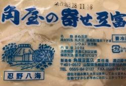 富士山のお豆腐