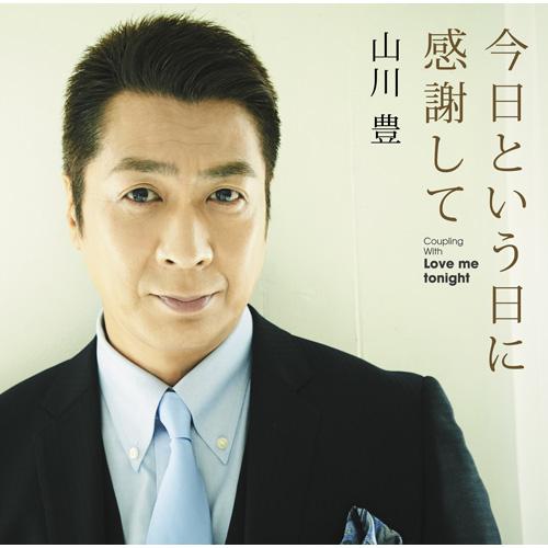 山川 豊「今日という日に感謝して」CD