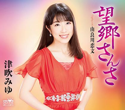 津吹みゆ 「望郷さんさ」CD