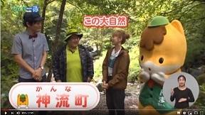 群馬県広報番組ぐんま一番「神流町・上野村」(H30.9.14放送)