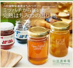 山田養蜂場蜂蜜