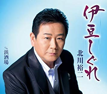 北川裕二「伊豆しぐれ」CD