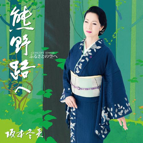 坂本冬美「熊野路へ」CD