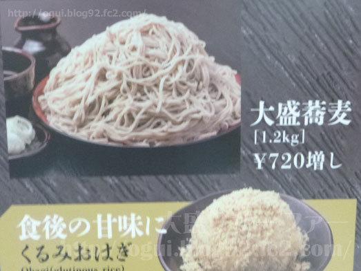 草笛長野駅MIDORI店005