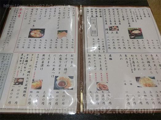 草笛長野駅MIDORI店007