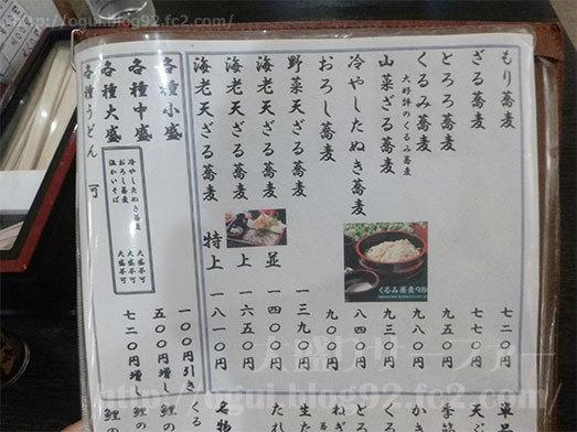 草笛長野駅MIDORI店008