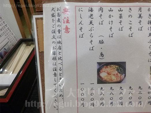 草笛長野駅MIDORI店009