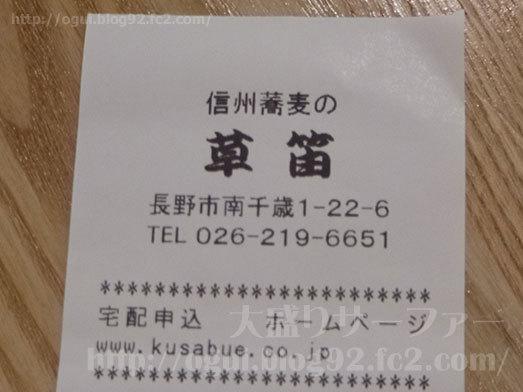 長野MIDORI店もり蕎麦019
