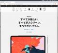 iPad Pro 新世代 予約 01