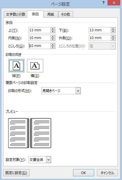 見開きページ設定