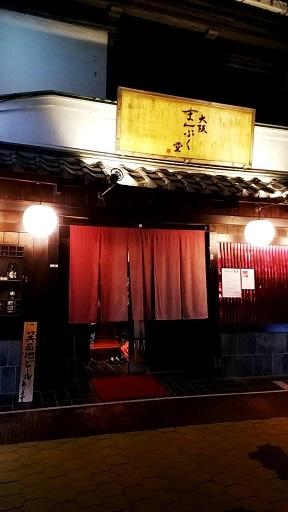 大阪まんぷく堂
