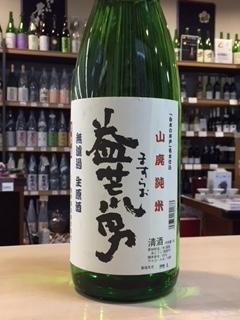 ますらお 山廃純米 無濾過生原酒
