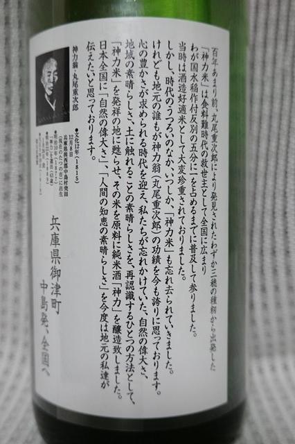 20181101 龍力 特別純米ひやおろし 神力 (6)
