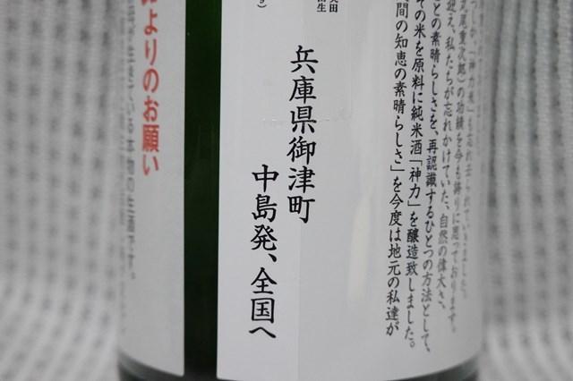 20181101 龍力 特別純米ひやおろし 神力 (8)