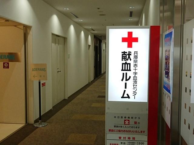 20181104 献血 (1)