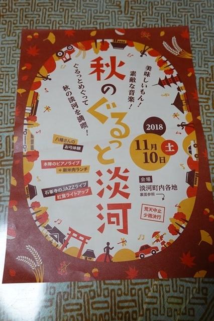 20181110 秋のぐるっと淡河 石峯寺 (1)