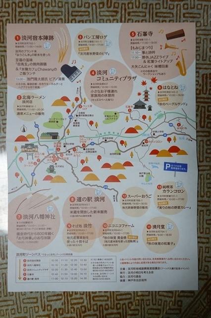20181110 秋のぐるっと淡河 石峯寺 (2)