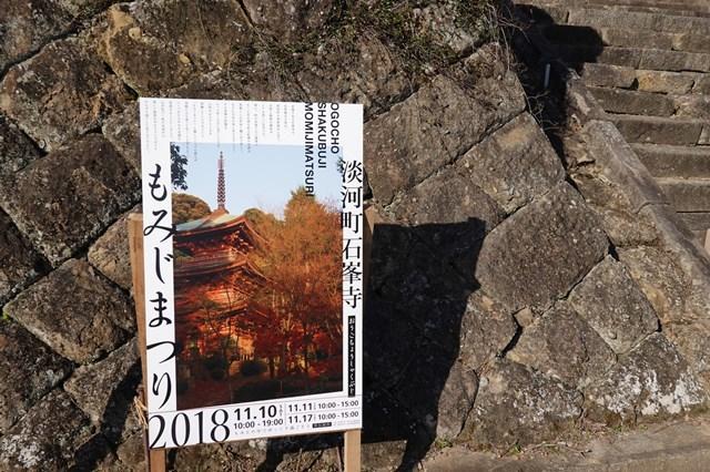 20181110 秋のぐるっと淡河 石峯寺 (4)