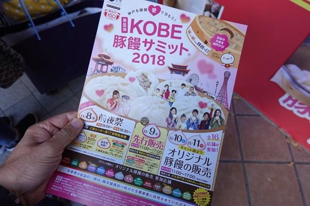 20181111 kobe豚饅サミット (1)