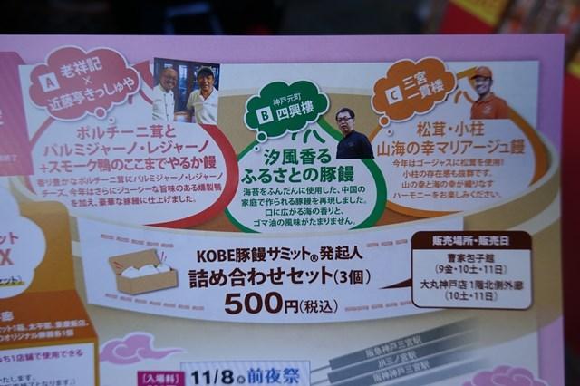 20181111 kobe豚饅サミット (3)
