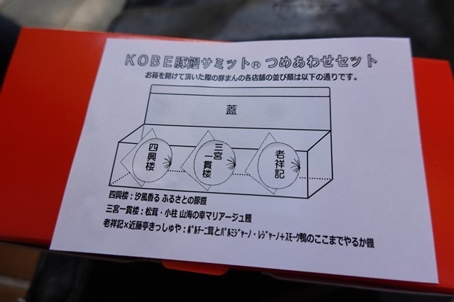 20181111 kobe豚饅サミット (13)