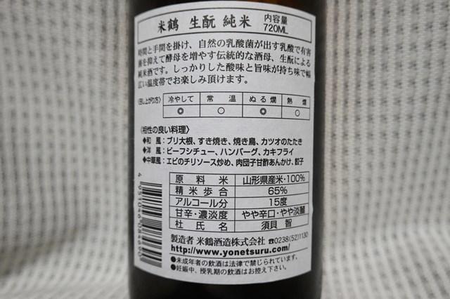 20181111 米鶴 純米生もと (5)