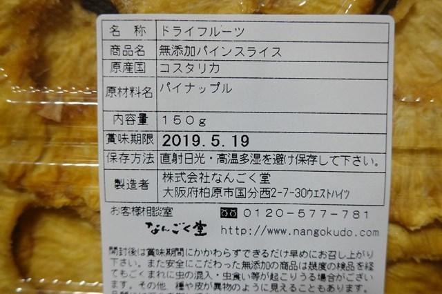 20181120 なんごく堂 ドライフルーツ (4)