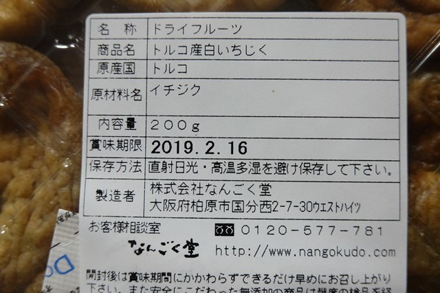 20181120 なんごく堂 ドライフルーツ (7)