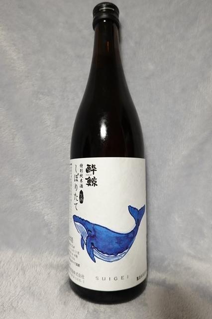 20181125 酔鯨 特別純米しぼりたて (1)