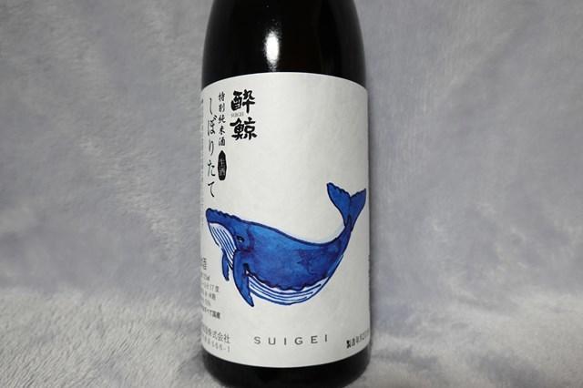 20181125 酔鯨 特別純米しぼりたて (2)