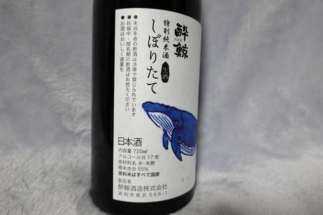 20181125 酔鯨 特別純米しぼりたて (4)