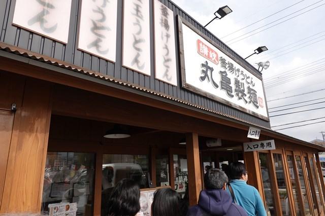 20181201 丸亀製麺 (1)
