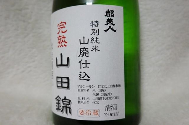20181201 都美人 純米山廃生原酒 完熟山田錦 氷点壜囲い (3)