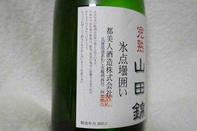 20181201 都美人 純米山廃生原酒 完熟山田錦 氷点壜囲い (4)