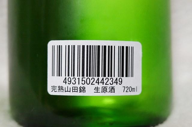 20181201 都美人 純米山廃生原酒 完熟山田錦 氷点壜囲い (5)