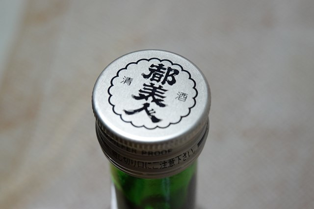 20181201 都美人 純米山廃生原酒 完熟山田錦 氷点壜囲い (6)