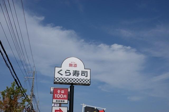 20181202 くら寿司 (1)
