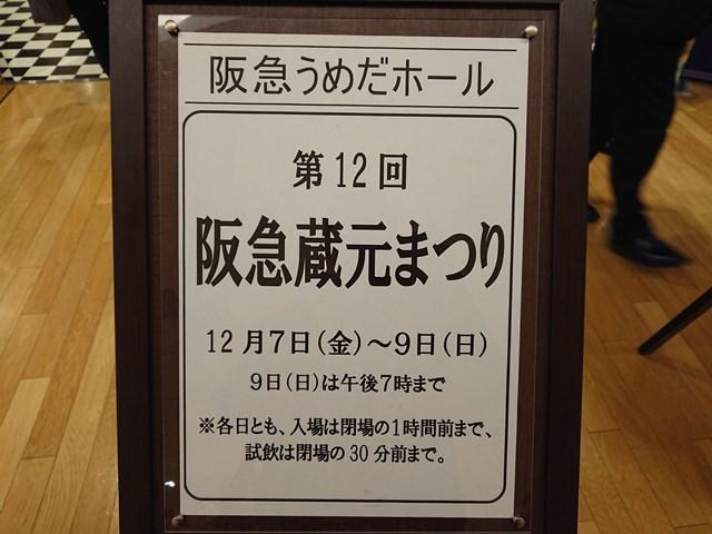 20181207 阪急百貨店 蔵元まつり (1)