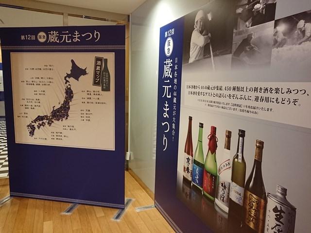 20181207 阪急百貨店 蔵元まつり (4)